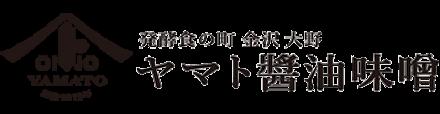 発酵食の町 金沢 大野 ヤマト醤油味噌