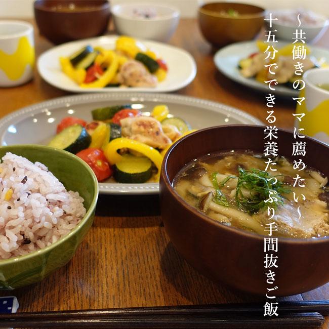 【鶏肉と夏野菜炒め】15分でできる栄養たっぷり手間抜きご飯