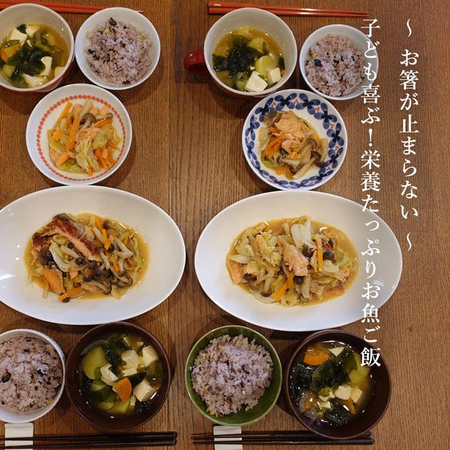 【鮭のちゃんちゃん焼き】お箸が止まらない!子ども喜ぶ、栄養たっぷりお魚ご飯