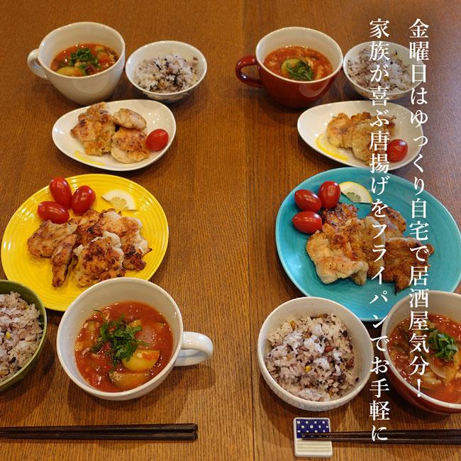 【鶏の揚げ焼き】家族みんなが喜ぶ 15分で作れる唐揚げご飯