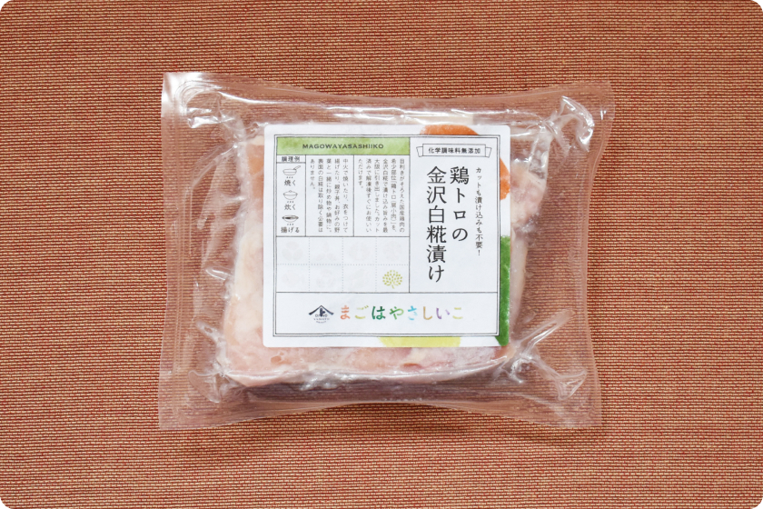 鶏トロの金沢白糀漬け